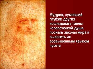 Мудрец, сумевший глубже других исследовать тайны человеческой души, познать з...