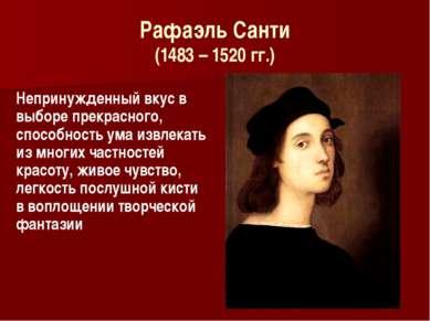Рафаэль Санти (1483 – 1520 гг.) Непринужденный вкус в выборе прекрасного, спо...