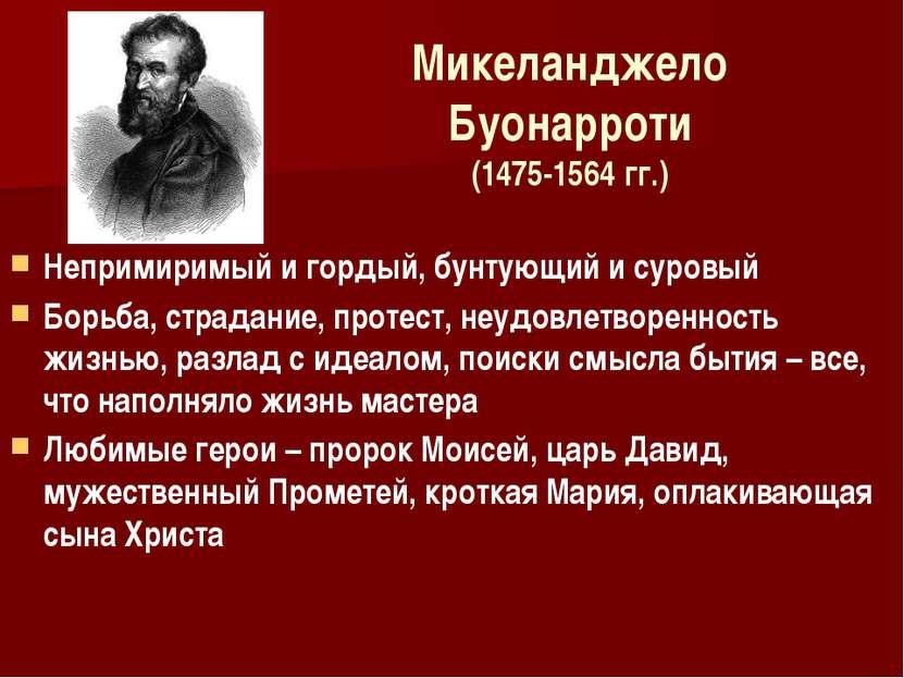Микеланджело Буонарроти (1475-1564 гг.) Непримиримый и гордый, бунтующий и су...