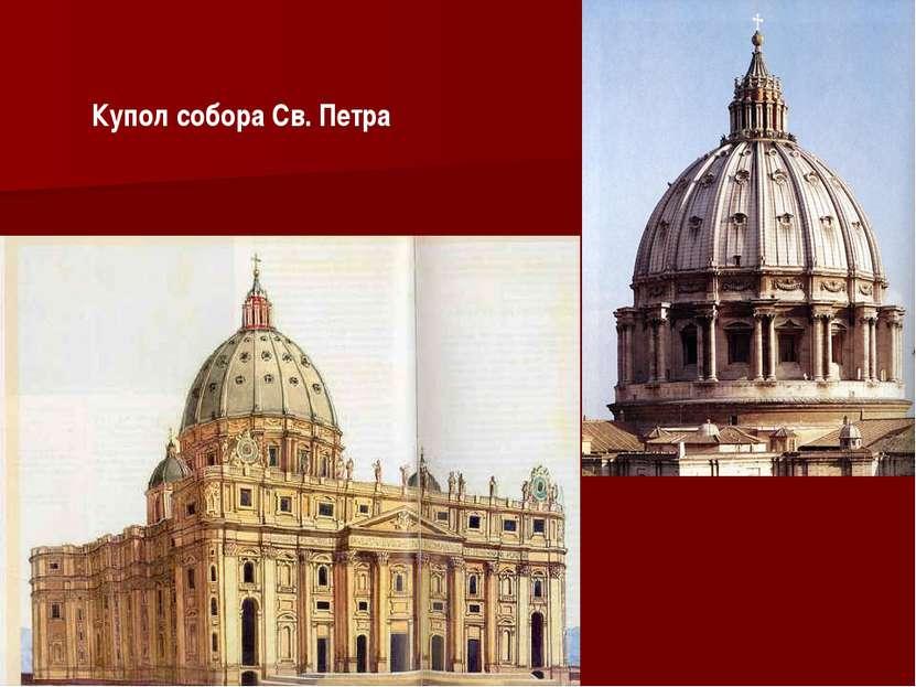 Купол собора Св. Петра