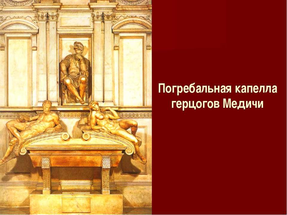 Погребальная капелла герцогов Медичи