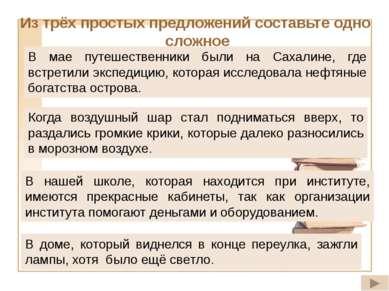 В мае путешественники были на Сахалине. Здесь они встретили экспедицию. Экспе...