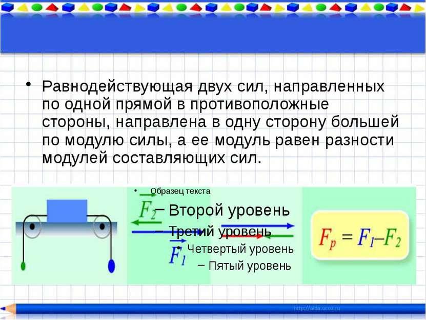 Законы Ньютона, строго говоря, справедливы только в инерциальных системах отс...