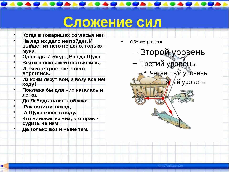 И.А. Крылов утверждал, что «воз и ныне там», другими словами, что равнодейств...