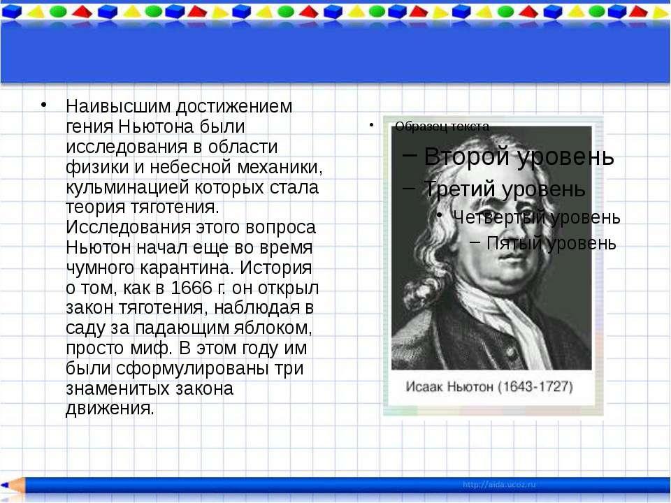Наивысшим достижением гения Ньютона были исследования в области физики и небе...