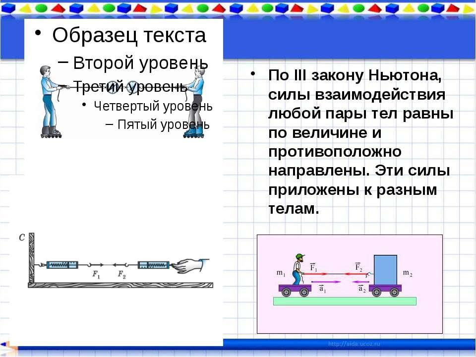 http://www.astrotime.ru/neuton.html http://s46.radikal.ru/i113/0903/a8/422125...