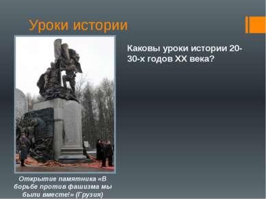 Уроки истории Открытие памятника «В борьбе против фашизма мы были вместе!» (Г...