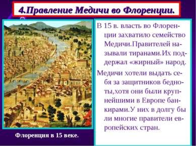 4.Правление Медичи во Флоренции. В 15 в. власть во Флорен-ции захватило семей...