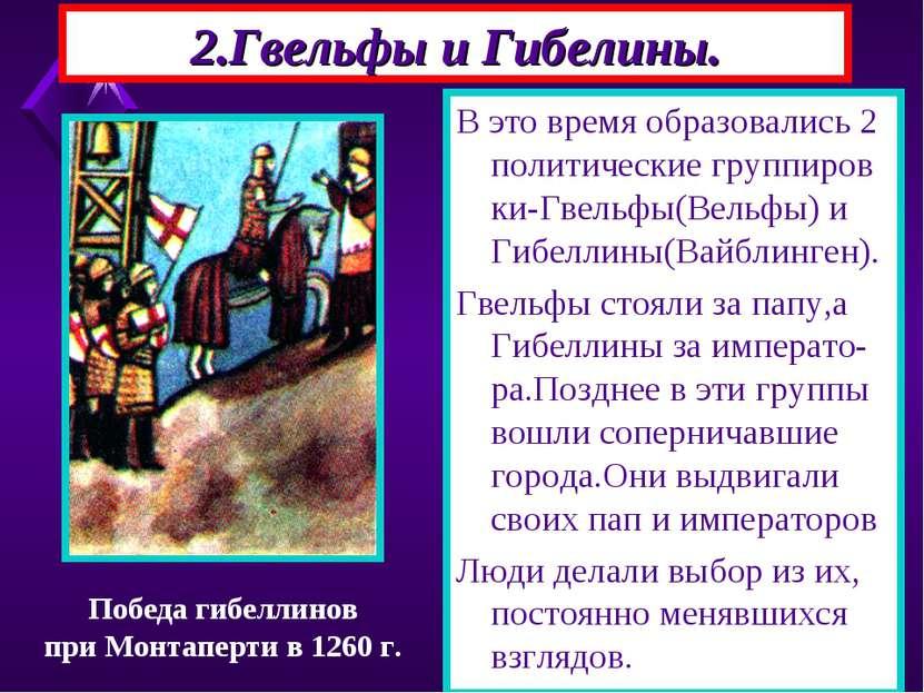 2.Гвельфы и Гибелины. В это время образовались 2 политические группиров ки-Гв...