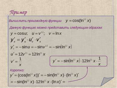 Пример Вычислить производную функции Данную функцию можно представить следующ...
