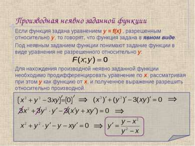 Производная неявно заданной функции Если функция задана уравнением y = f(х) ,...
