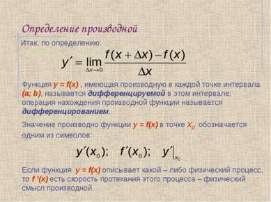 Определение производной Итак, по определению: Функция y = f(x) , имеющая прои...