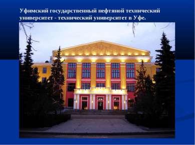 Уфимский государственный нефтяной технический университет - технический униве...