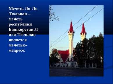 Мечеть Ля-Ля Тюльпан –мечеть республики Башкорстан.Ляля-Тюльпан является мече...