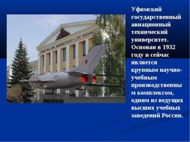 Уфимский государственный авиационный технический университет. Основан в 1932 ...