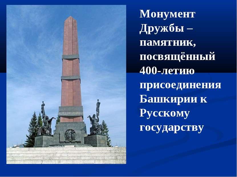 Монумент Дружбы – памятник, посвящённый 400-летию присоединения Башкирии к Ру...