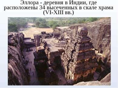 Эллора - деревня в Индии, где расположены 34 высеченных в скале храма (VI-XII...