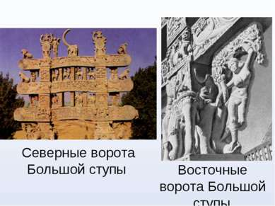 Северные ворота Большой ступы Восточные ворота Большой ступы