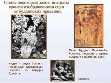 Мать Будды Макхамайя. Роспись пещерного храма в Аджанте Индия ок. 500 г. Индр...