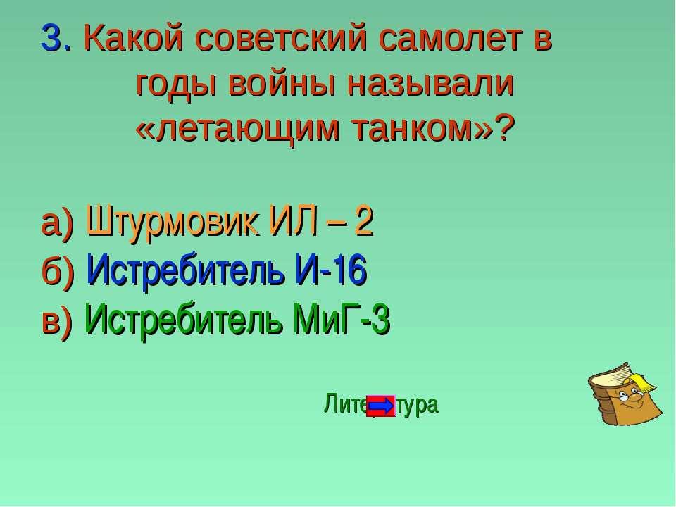3. Какой советский самолет в годы войны называли «летающим танком»? а) Штурмо...