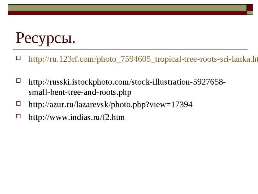 Ресурсы. http://ru.123rf.com/photo_7594605_tropical-tree-roots-sri-lanka.html...