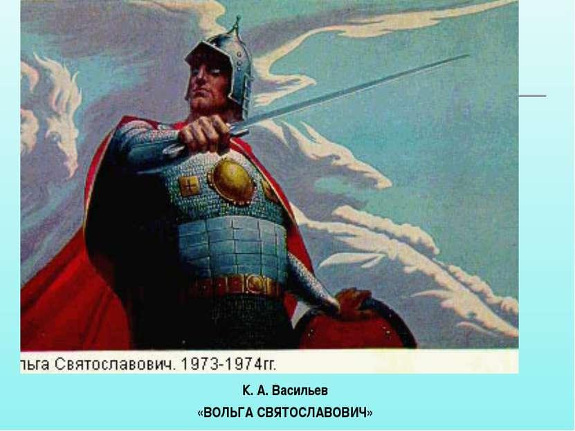 К. А. Васильев «ВОЛЬГА СВЯТОСЛАВОВИЧ»