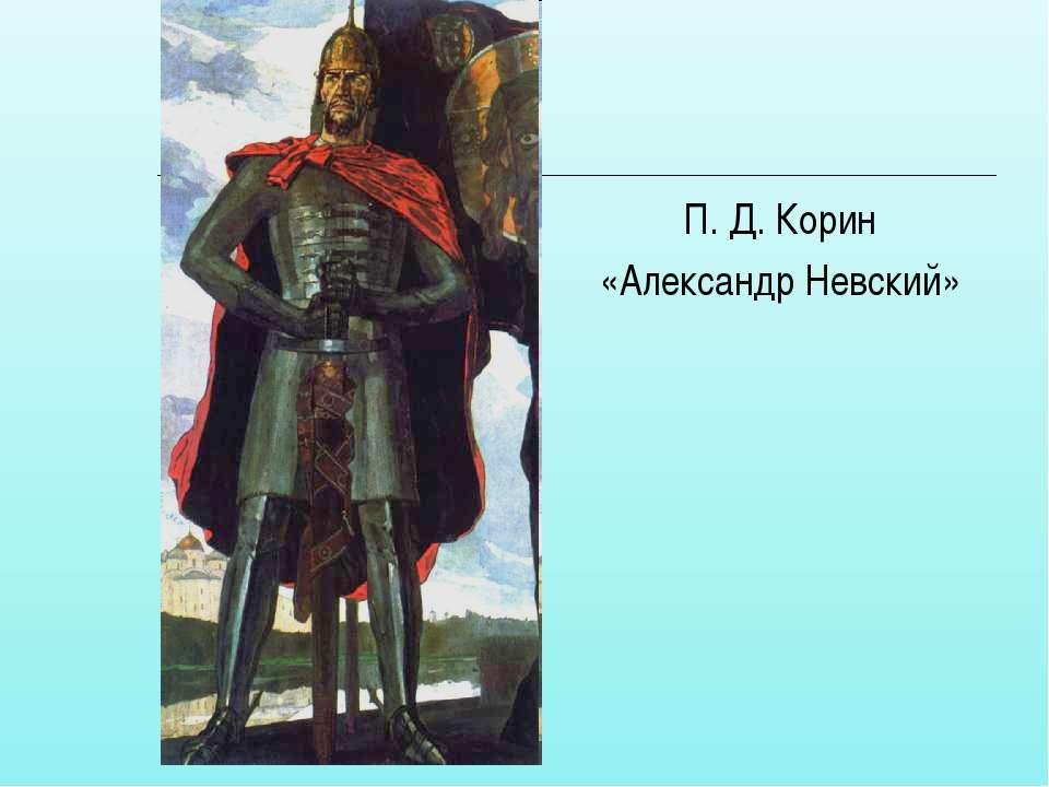 П. Д. Корин «Александр Невский»