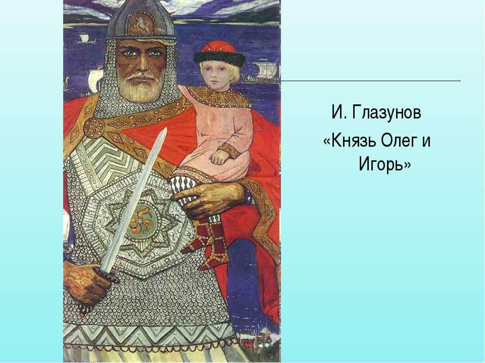 И. Глазунов «Князь Олег и Игорь»