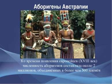 Аборигены Австралии Ко времени появления европейцев (XVIII век) численность а...