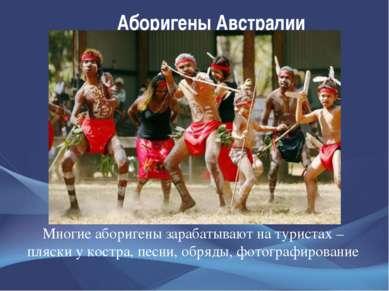 Аборигены Австралии Многие аборигены зарабатывают на туристах – пляски у кост...