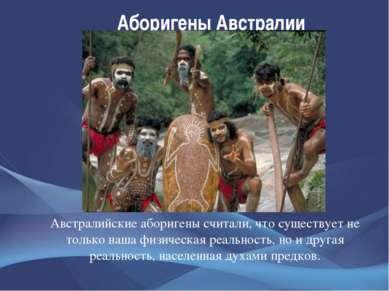 Аборигены Австралии Австралийские аборигены считали, что существует не только...
