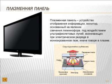 Плазменная панель – устройство отображения информации, монитор, основанный на...