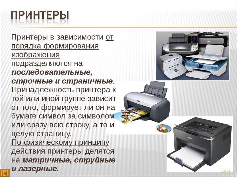 Принтеры в зависимости от порядка формирования изображения подразделяются на ...