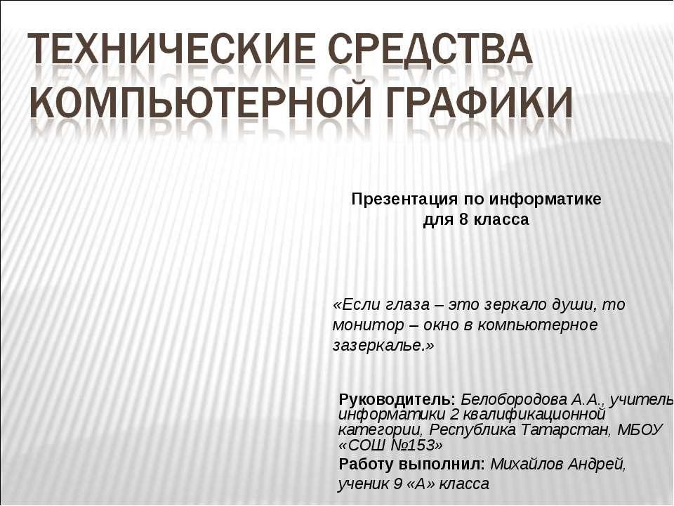 Руководитель: Белобородова А.А., учитель информатики 2 квалификационной катег...
