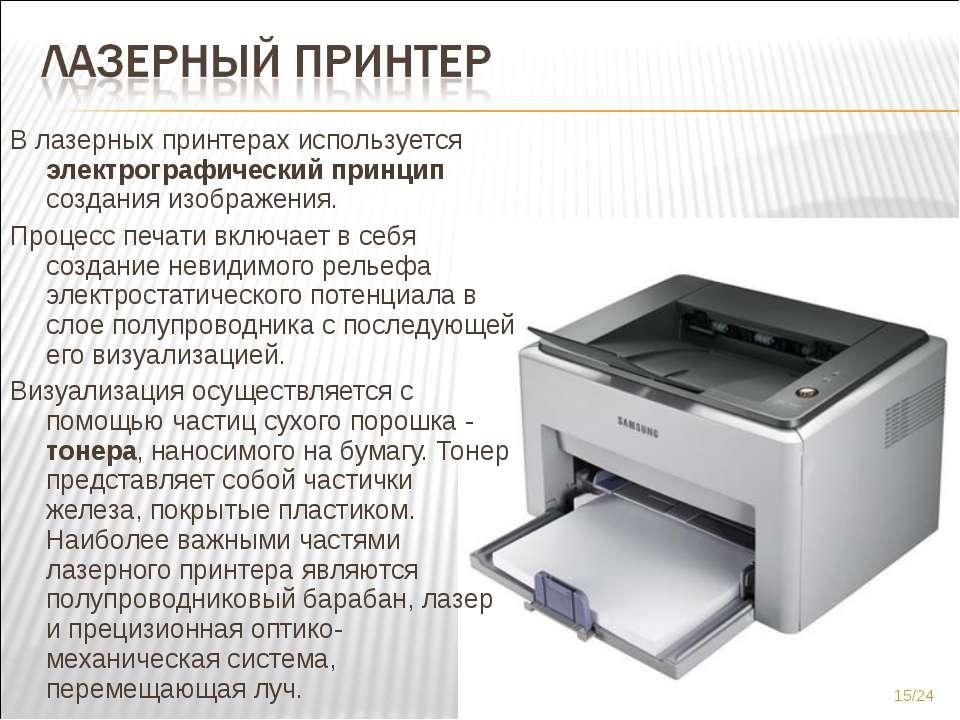 В лазерных принтерахиспользуется электрографический принцип создания изображ...