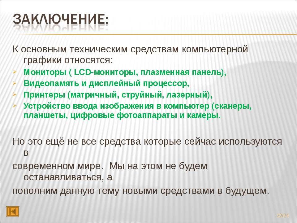 К основным техническим средствам компьютерной графики относятся: Мониторы ( L...