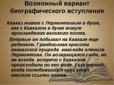 Возможный вариант биографического вступления Кавказ живет с Лермонтовым в душ...