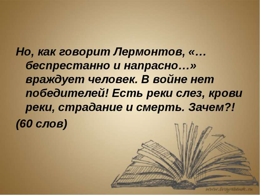 Но, как говорит Лермонтов, «…беспрестанно и напрасно…» враждует человек. В во...