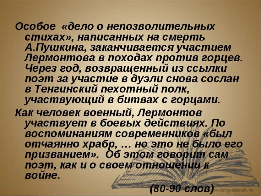 Особое «дело о непозволительных стихах», написанных на смерть А.Пушкина, зака...