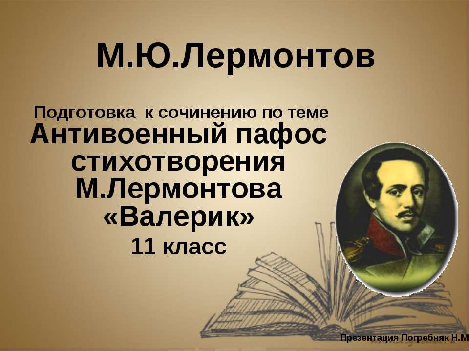 М.Ю.Лермонтов Подготовка к сочинению по теме Антивоенный пафос стихотворения ...