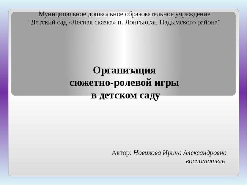 Организация сюжетно-ролевой игры в детском саду Автор: Новикова Ирина Алексан...
