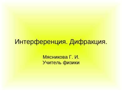 Интерференция. Дифракция. Мясникова Г. И. Учитель физики
