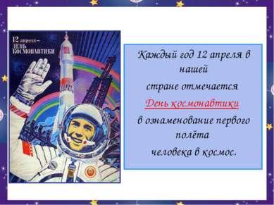 Каждый год 12 апреля в нашей стране отмечается День космонавтики в ознаменова...