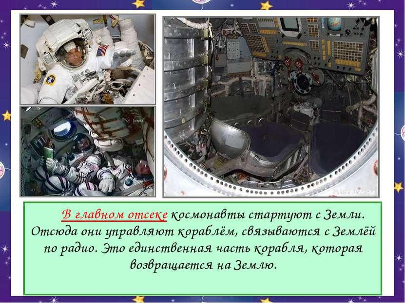 В главном отсеке космонавты стартуют с Земли. Отсюда они управляют кораблём, ...