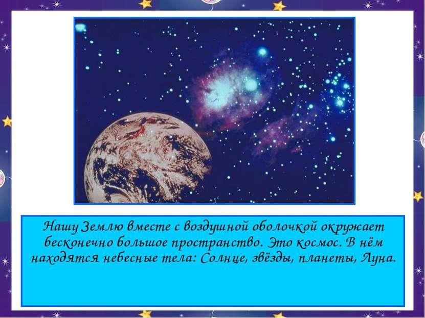 Нашу Землю вместе с воздушной оболочкой окружает бесконечно большое пространс...