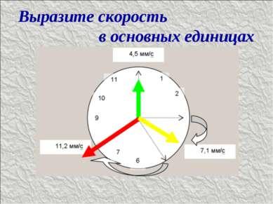 Выразите скорость в основных единицах *
