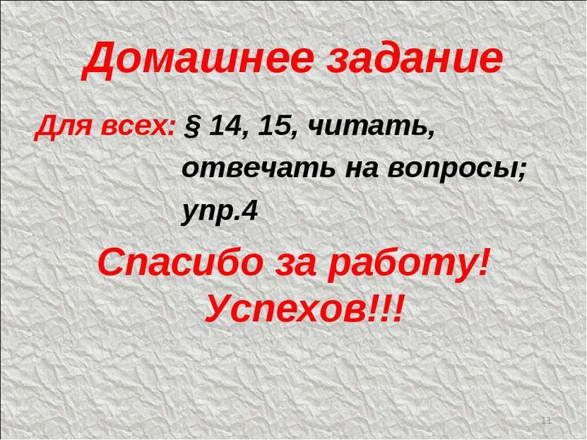 Домашнее задание Для всех: § 14, 15, читать, отвечать на вопросы; упр.4 Спаси...