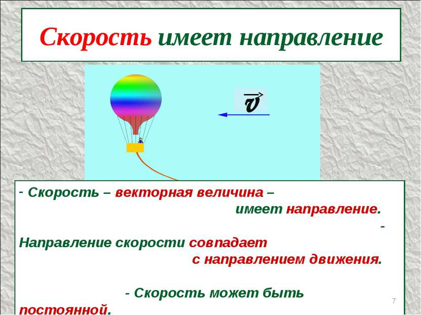 Скорость имеет направление v Скорость – векторная величина – имеет направлени...