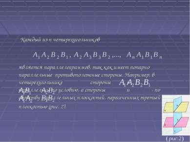 Каждый из n четырехугольников является параллелограммов, так как имеет попарн...