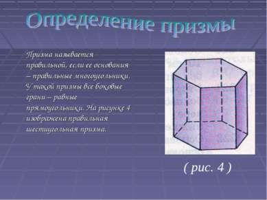 Призма называется правильной, если ее основания – правильные многоугольники. ...